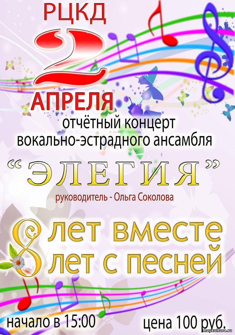 Сценарий отчётного концерта вокального коллектива