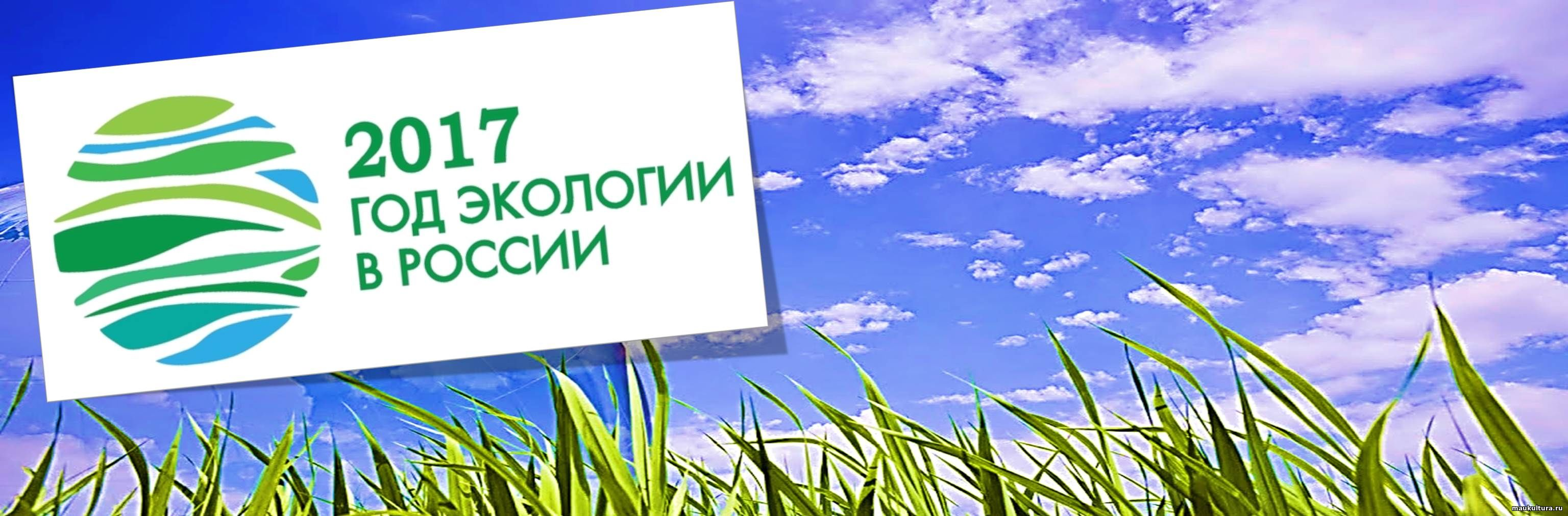 Экологический сценарий замечательные места россии